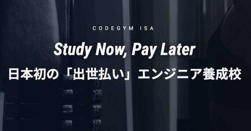 codegym-isaは日本初の後払いプログラミングスクール
