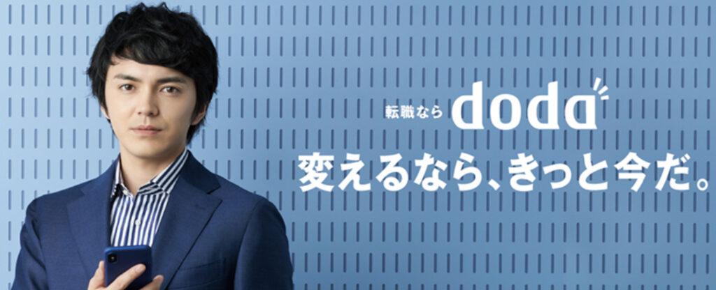 業界No.2のdoda-agent