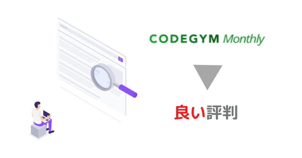 codegym-monthly-良い評判