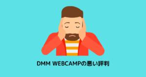 DMM-webcamp-悪い評判