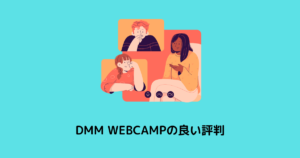 DMM-webcamp-良い評判