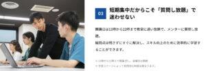 DMM-webcamp-質問し放題
