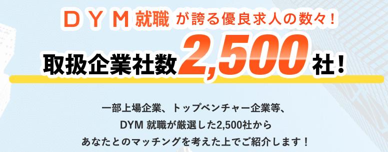 DYM取扱企業