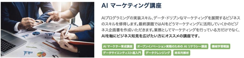 aidemy-AIマーケティング講座