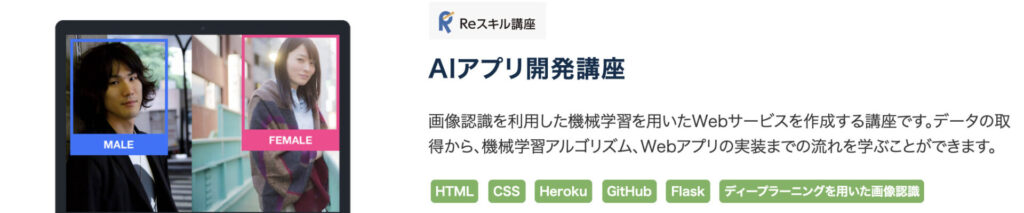 aidemy-AI開発コース