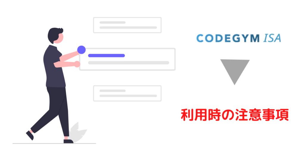 codegym-isa-注意事項