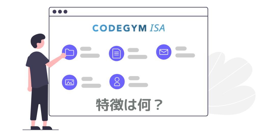 codegym-isa-tokutyou