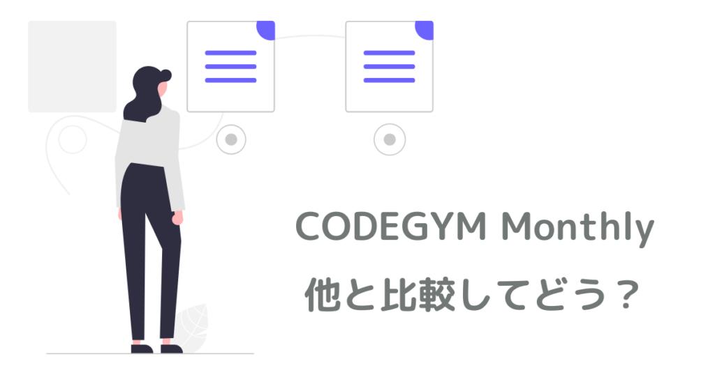CODEGYM-monthly-他と比較してどうか