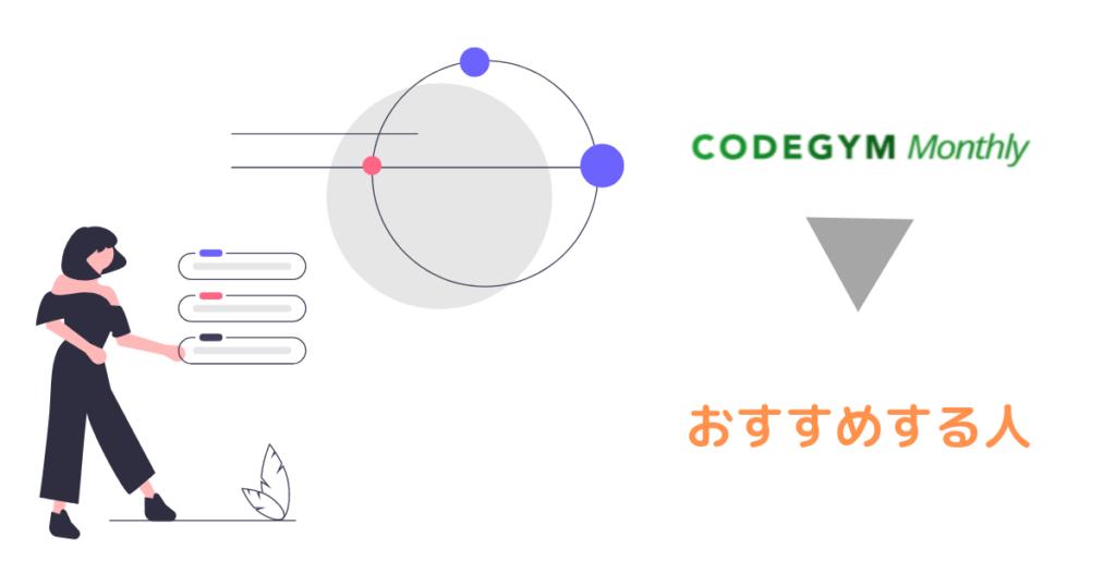 codegym-monthly-osusume