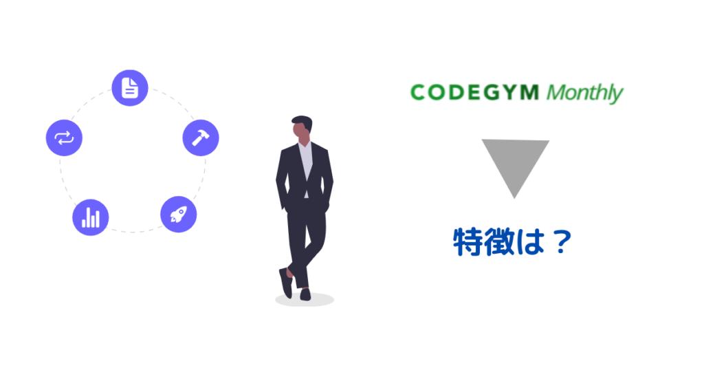 codegym-monthlyの特徴とは?