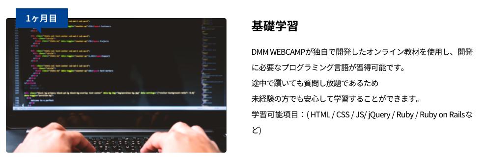 dmm-webcamp-1ヶ月目