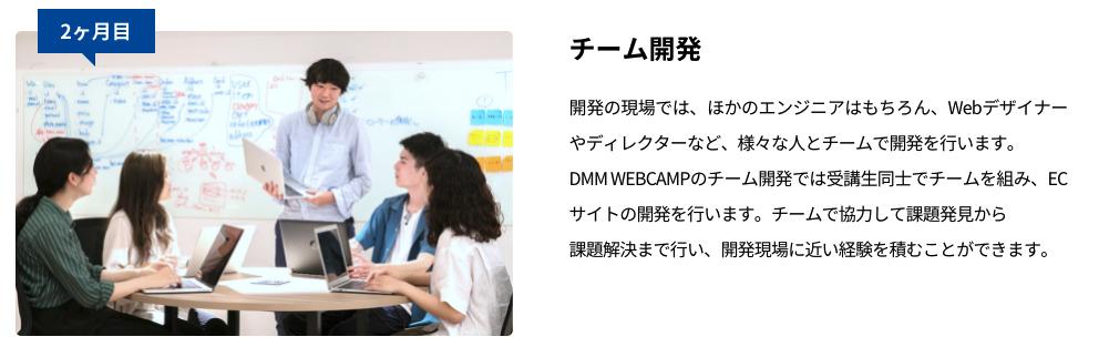 dmm-webcamp-受講2ヶ月目