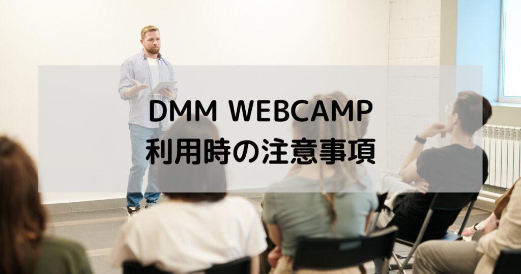 dmm-webcamp-注意事項