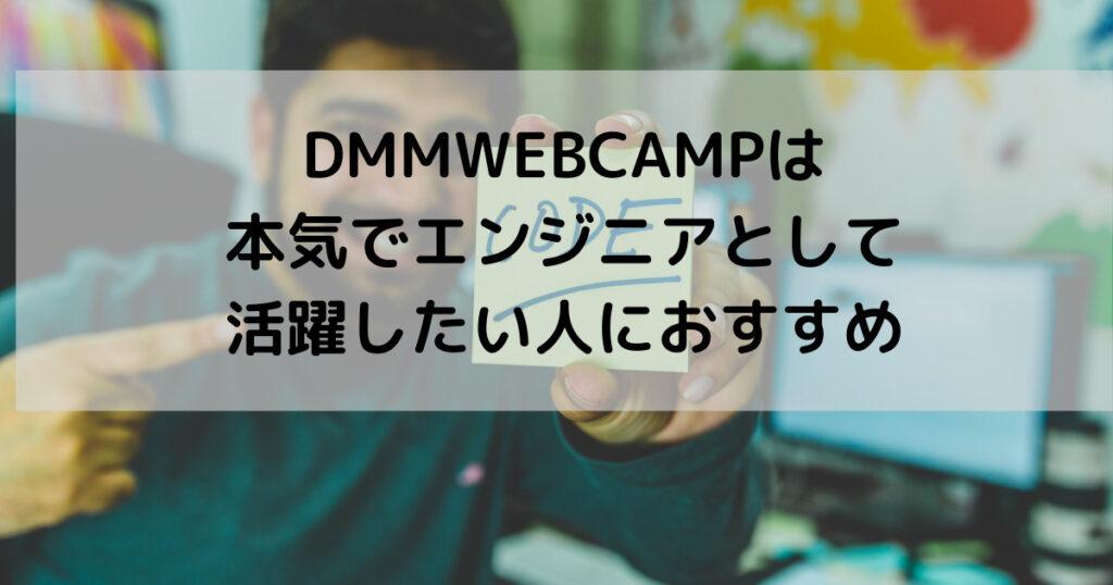 dmm-webcamp-まとめ