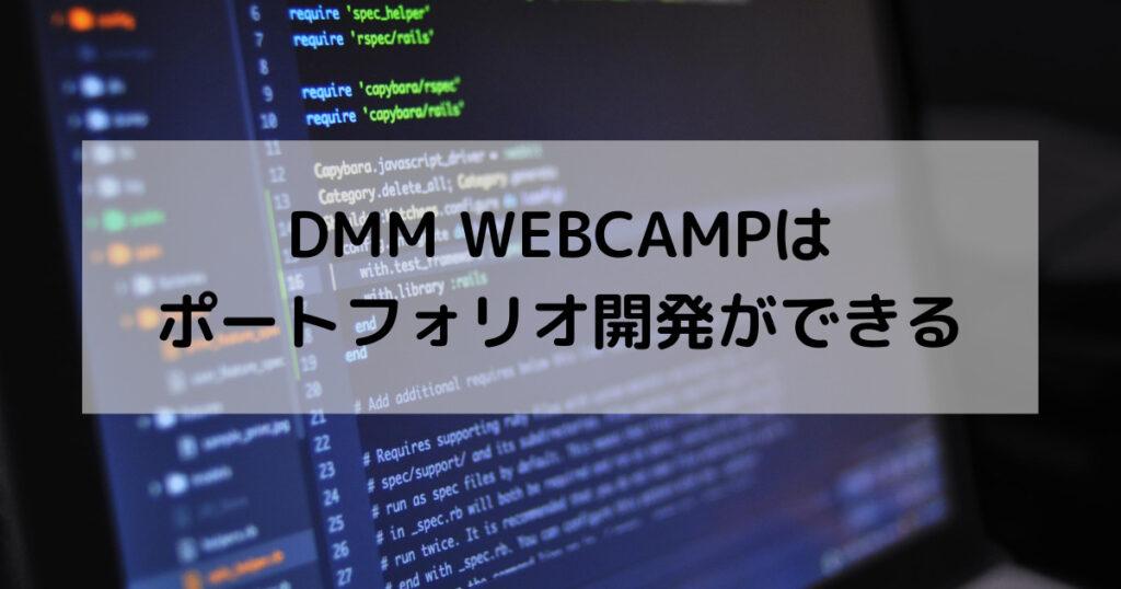 DMM-webcamp-ポートフォリオ開発