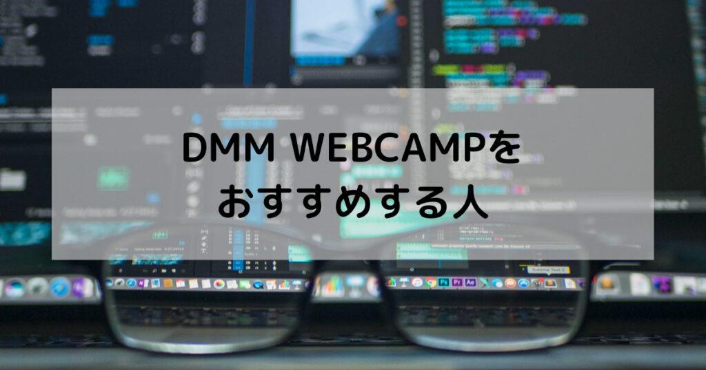 DMM-webcampをお勧めする人