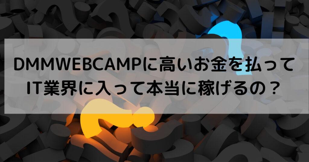 dmm-webcamp-IT業界は稼げるの?