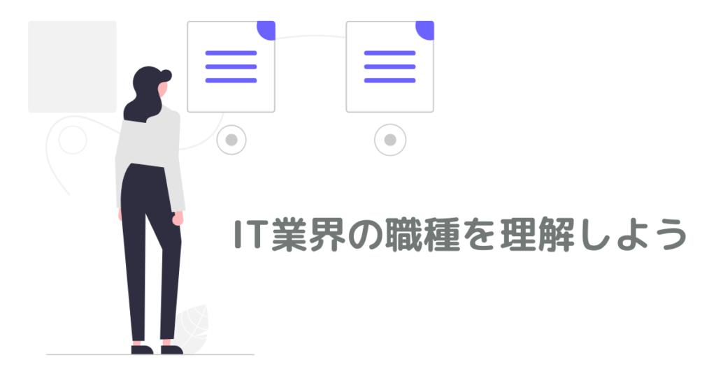 IT業界の職種を理解使用