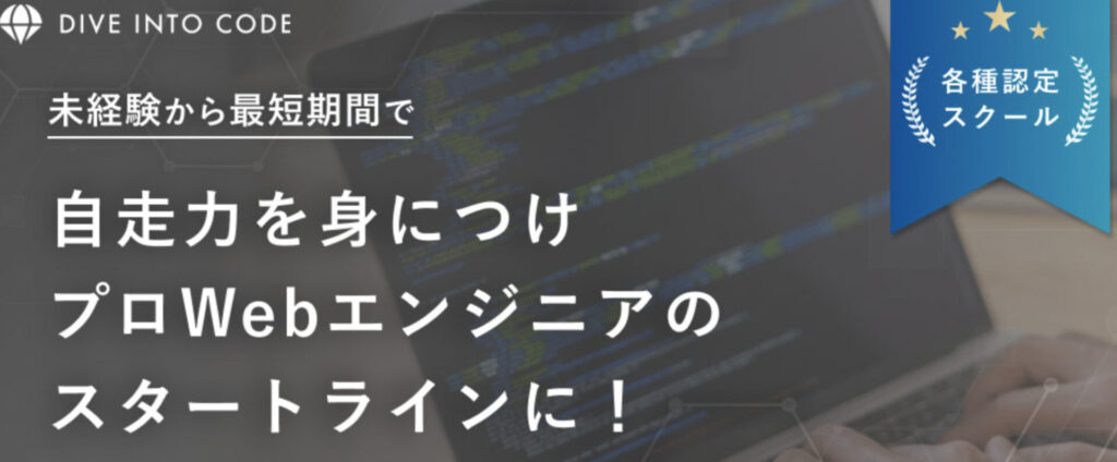 DIVE INTO CODEは教育訓練給付金対象のプログラミングスクール