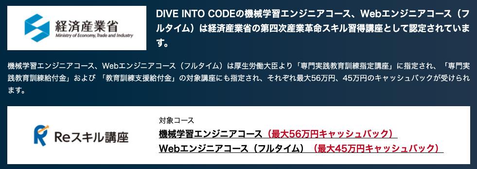 DIVE INTO CODEは経済産業省指定の第四次産業革命スキル習得講座に指定されている。