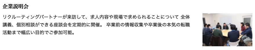 DIVE INTO CODE 企業説明会