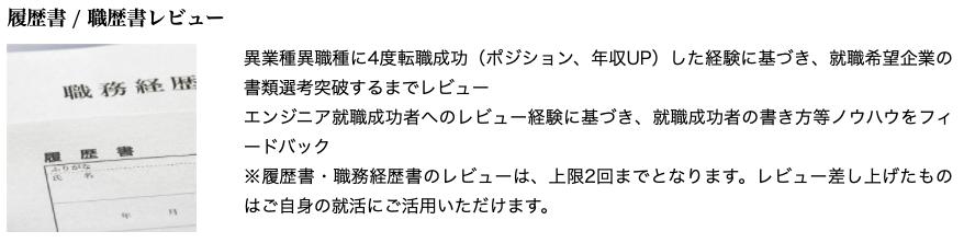 DIVE INTO CODEの履歴書・職務経歴書レビュー