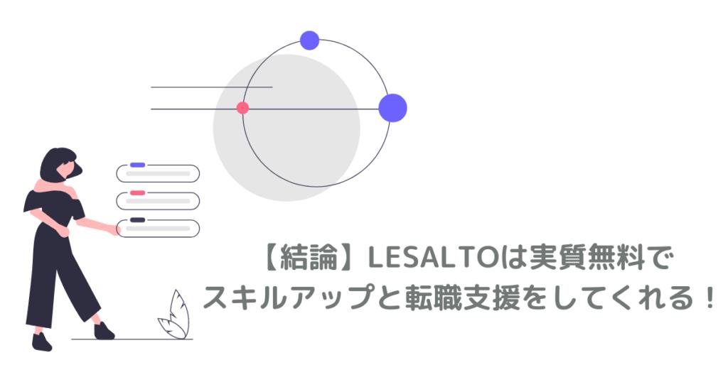 LESALTOは実質無料でスキルアップと転職支援をしてくれる
