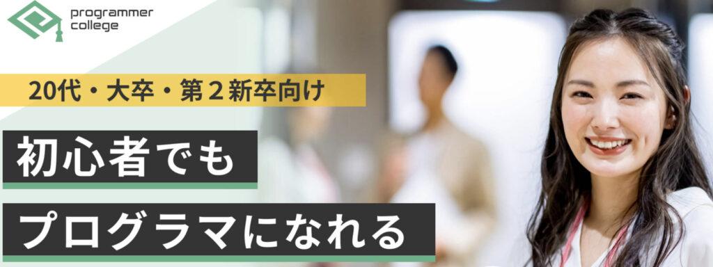 プログラマカレッジ紹介ページ
