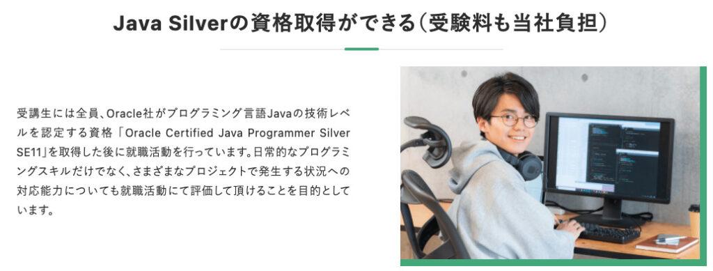 プログラマカレッジはjavacilver資格が無料で取得できる