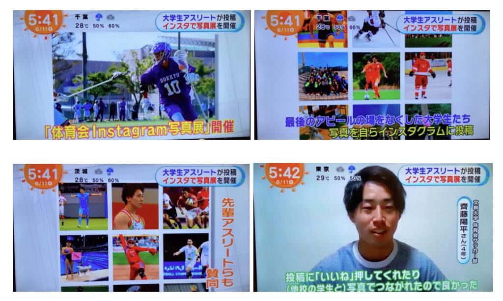 アーシャルデザインのめざましテレビで取り上げられている様子