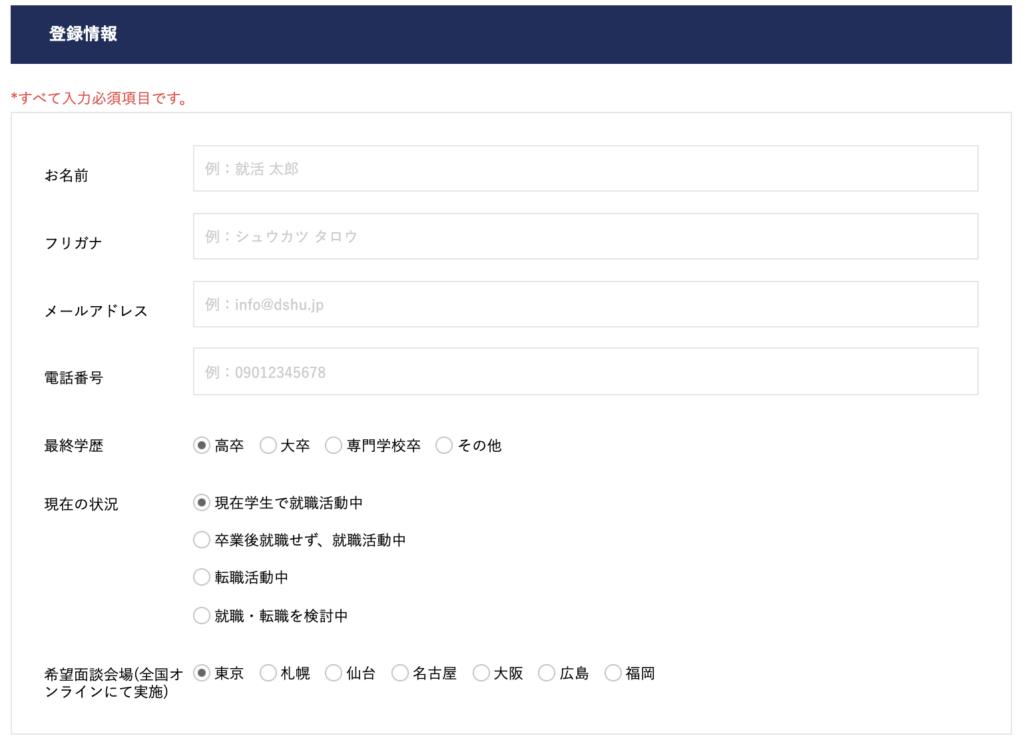 DYM就職の登録画面
