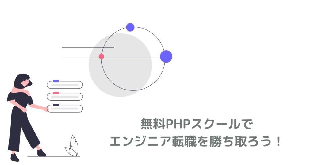 無料PHPスクールでエンジニア転職を実現しよう