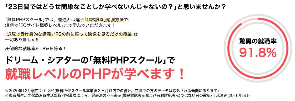 無料PHPスクールの就職率は91.8%