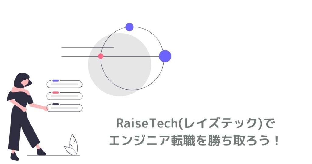 RaiseTech(レイズテック)でエンジニア転職を勝ち取ろう!