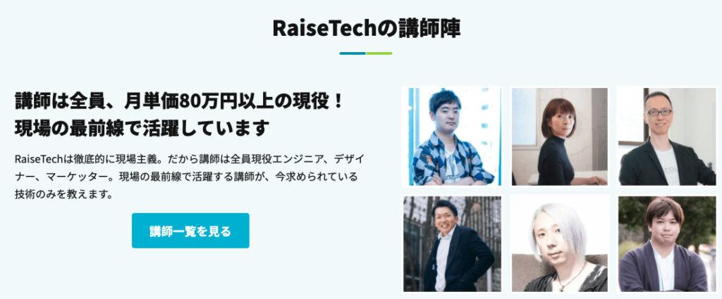 RaiseTechは現役エンジニアが講師