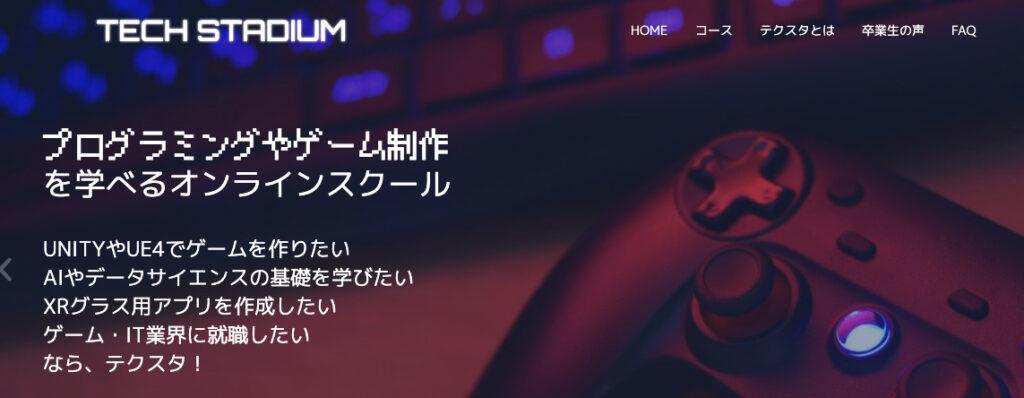 TECHSTADIUMはゲーム専門のプログラミングスクール