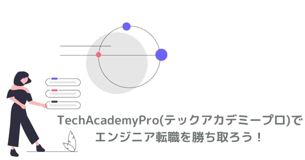 TechAcademyProでエンジニア転職を勝ち取ろう!