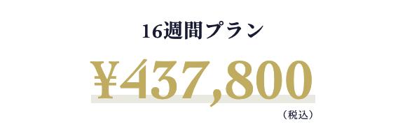 TechAcademyPro(テックアカデミープロ)の料金は437,800円(税込)