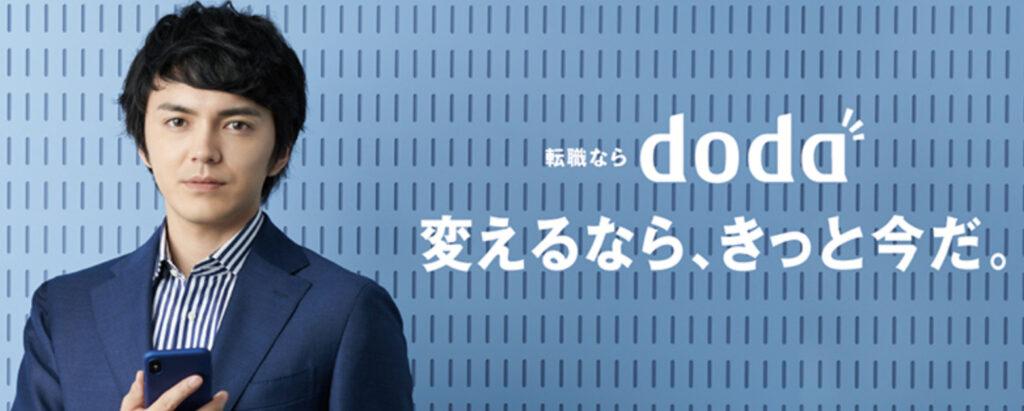 DODAとは