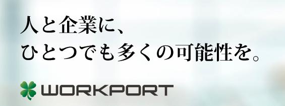 株式会社ワークポート